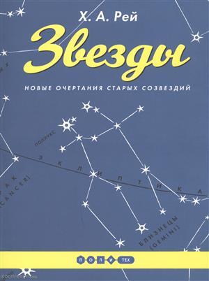 Звезды. Новые очертания старых созвездий