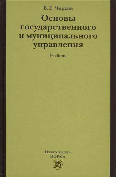 Чиркин В. Основы государственного и муниципального управления ISBN: 9785917684710 чиркин в публичное управление