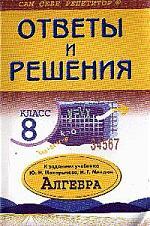 ССР 8 кл Алгебра