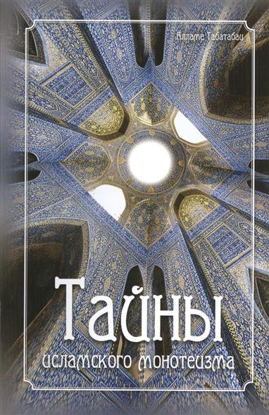 Тайны исламского монотеизма