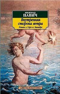 Внутренняя сторона ветра  Роман о Геро и Леандре