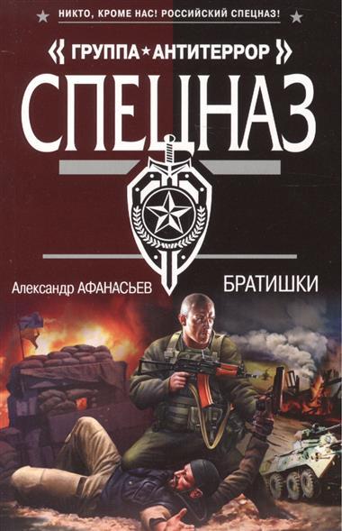 Афанасьев А. Братишки афанасьев а свободное падение