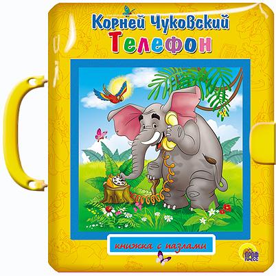Чуковский К. Телефон. Книжка с пазлами телефон