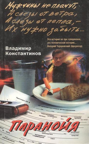 Константинов В. Паранойя евгений константинов витуля