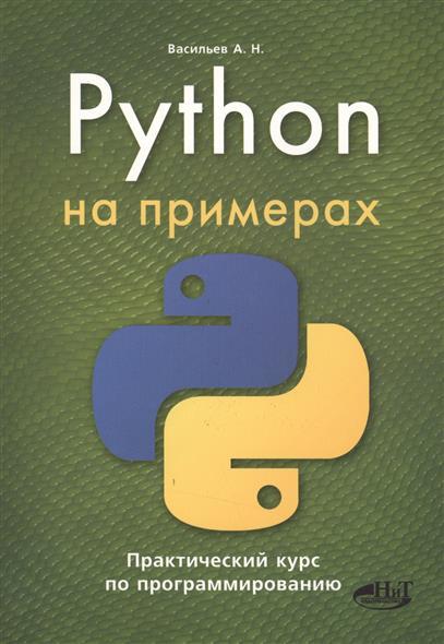 Васильев А. Python на примерах. Практический курс по программированию васильев а excel 2010 на примерах
