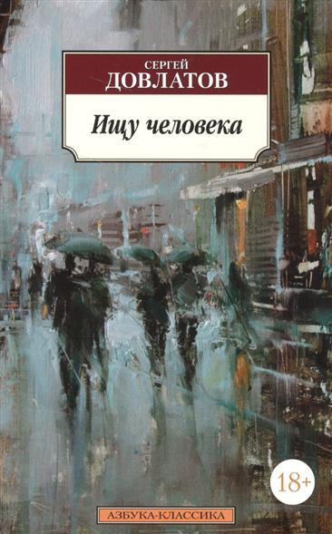 Фото Довлатов С. Ищу человека ISBN: 9785389119529