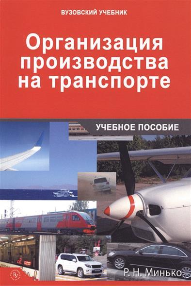 Организация производства на транспорте: Учебное пособие