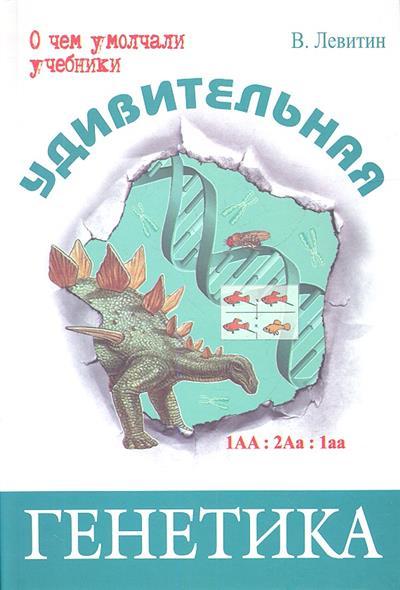 Левитин В. Удивительная генетика ковш flonal city с тефлоновым покрытием диаметр 14 см сd1141 page 5
