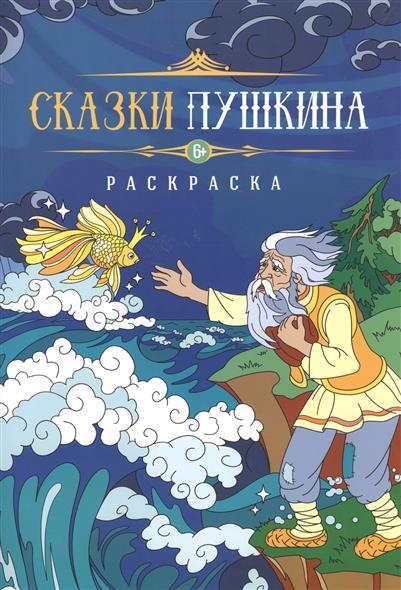 Сказки Пушкина. Раскраски