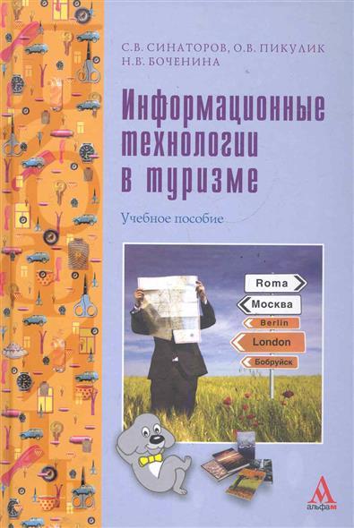 Информационные технологии в туризме Уч. пос.