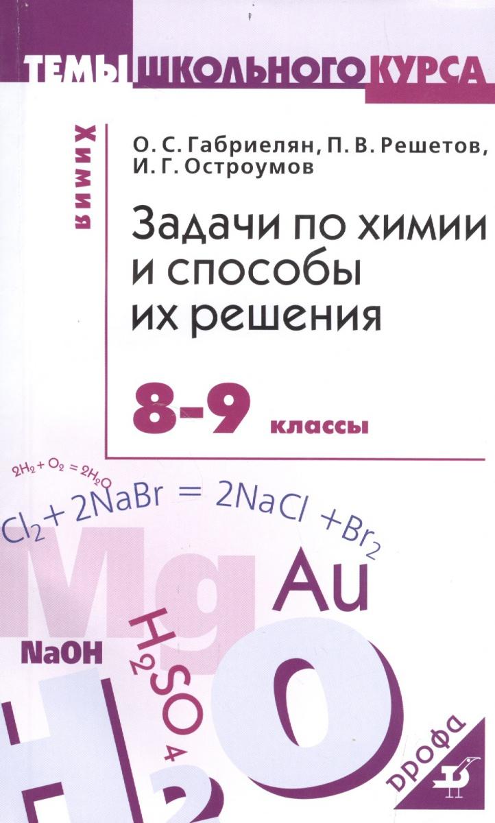 Габриелян О., Решетов П., Остроумов И. Задачи по химии и способы их решения. 8-9 классы. o p i o i 15ml ds reserve ds027