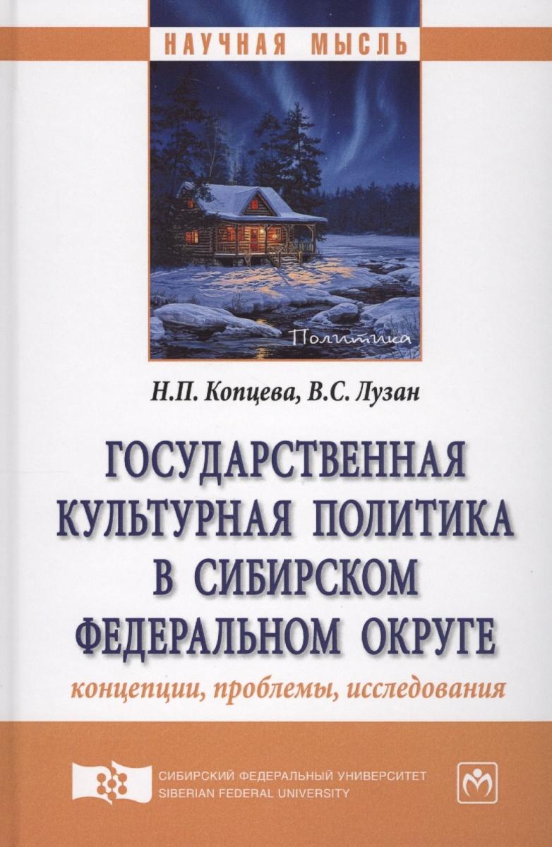 Государственная культурная политика в Сибирском федеральном округе: концепции, проблемы, исследования от Читай-город
