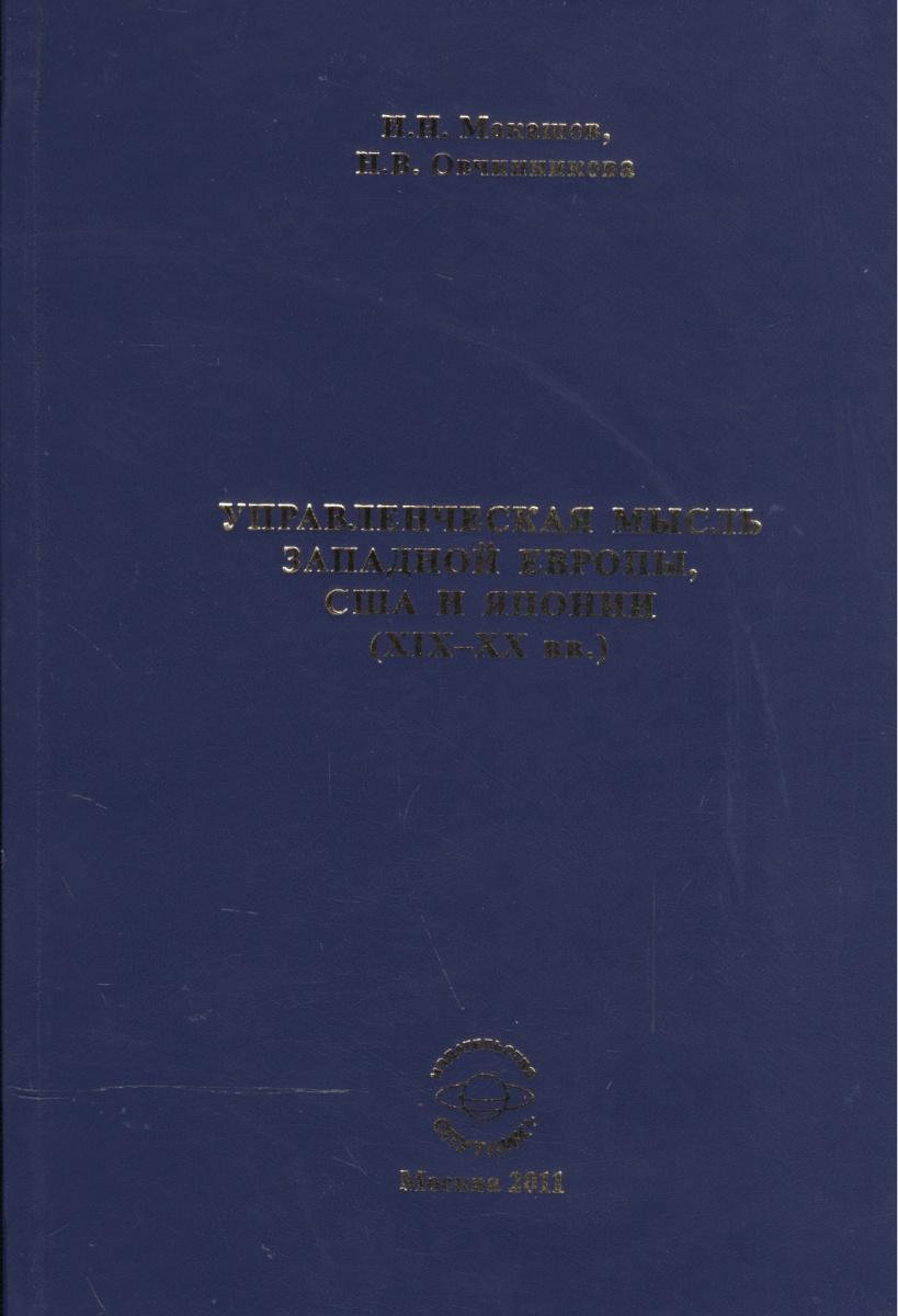 Макашов И., Овчинникова Н. Управленческая мысль Западной Европы, США и Японии (XIX-XX вв.) ISBN: 9785997314798 цена 2017