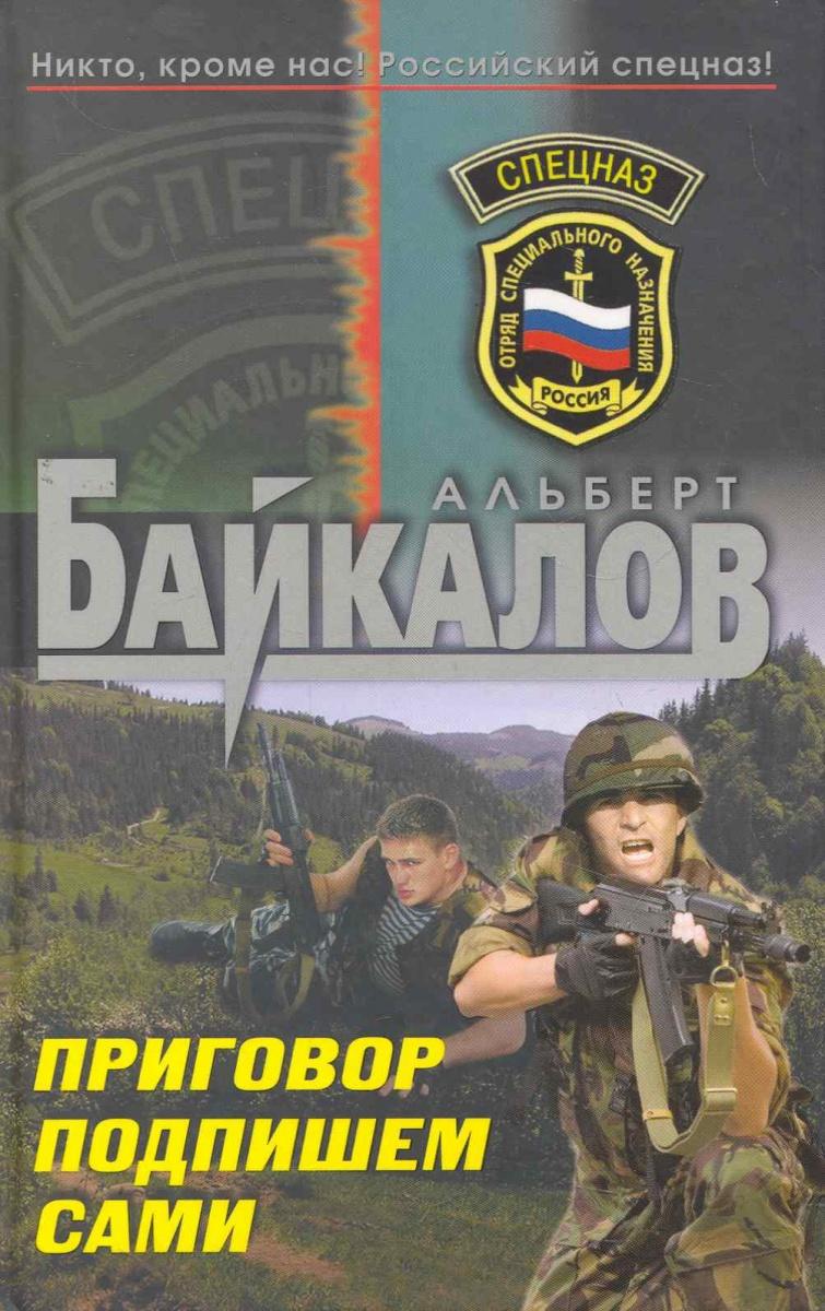 Байкалов А. Приговор подпишем сами байкалов а проклятие изгнанных