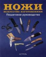 Ножи Искусство изготовления Пошаговое рук-во