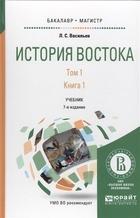 История Востока. Том 1. Книга 1. Учебник для бакалавриата и магистратуры