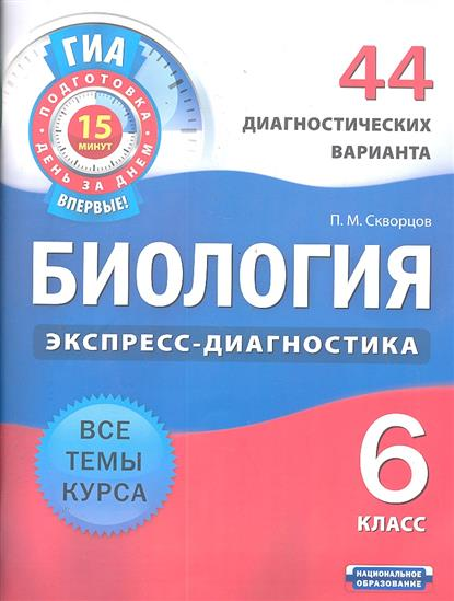 ГИА Биология 6 кл. 44 диагност. варианта