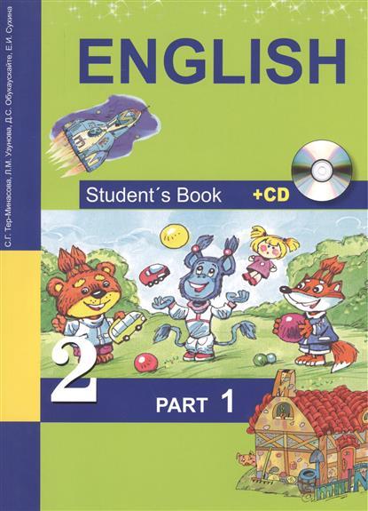 Английский язык. 2 класс. Учебник. Часть 1 (+CD)