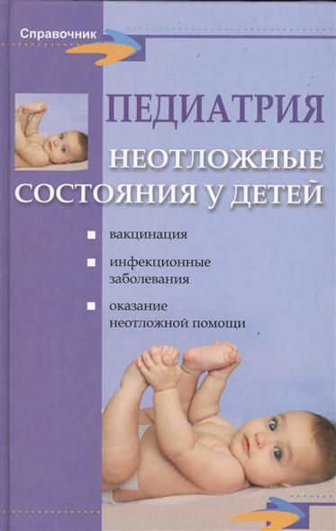 Молочный В., Рзянкина М., Жила Н. Педиатрия Неотложные состояния у детей