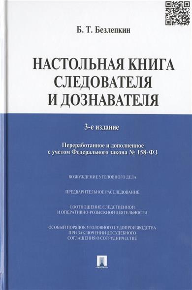 Настольная книга следователя и дознавателя. 3-е издание