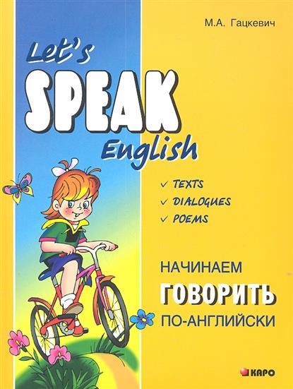 Гацкевич М. Let's speak English / Начинаем говорить по-английски швейная машина vlk napoli 2600 белый