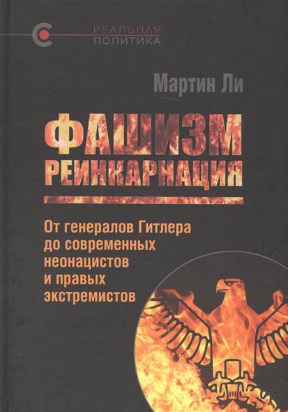 Ли М. Фашизм: реинкарнация. От генералов Гитлера до современных неонацистов и правых экстемистов ISBN: 9785995008026 цена