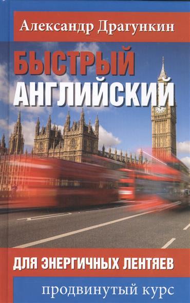Драгункин А. Быстрый английский для энергичных лентяев. Продвинутый курс