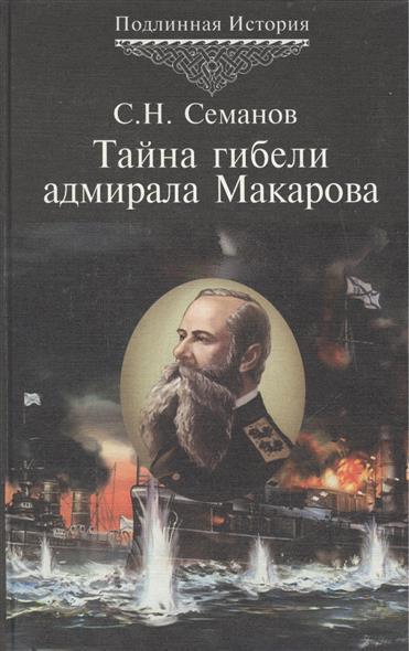 Тайна гибели адмирала Макарова Журнал История 5 2007