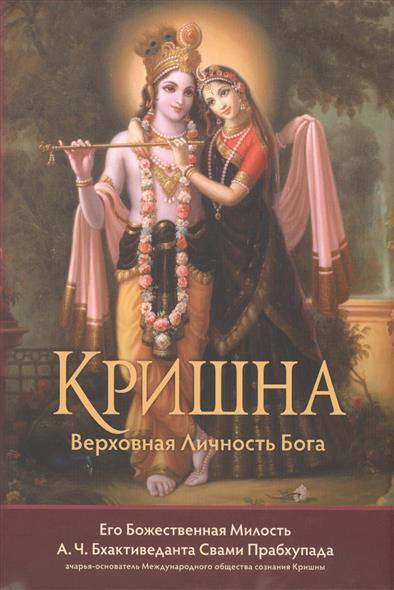 Бхактиведанта Свами Прабхупада А.Ч. Кришна. Верховная личность Бога бхактиведанта свами прабхупада а ч раджа видья царь знания