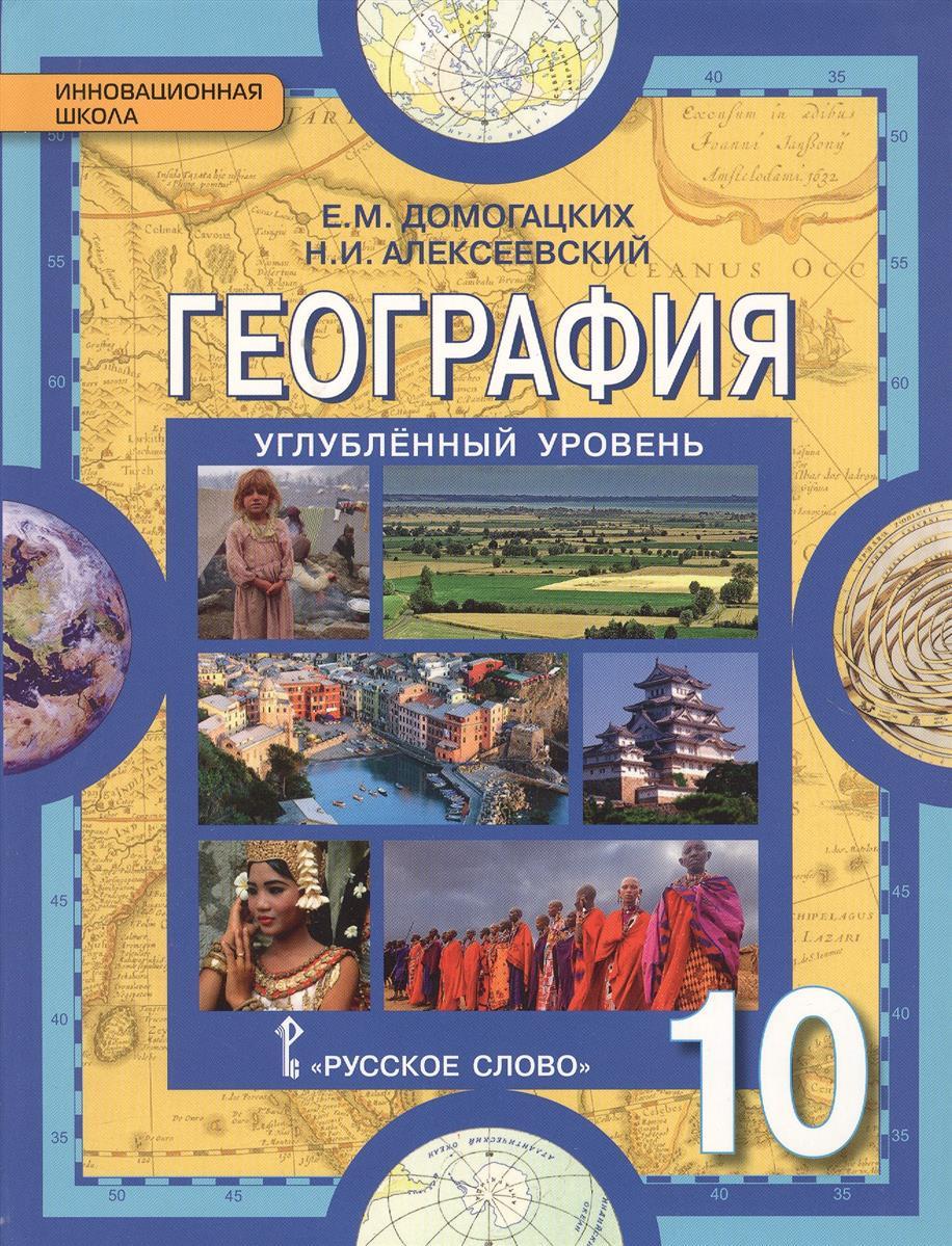Домогацких Е., Алексеевский Н. География. 10 класс. Учебник. Углубленный уровень цена