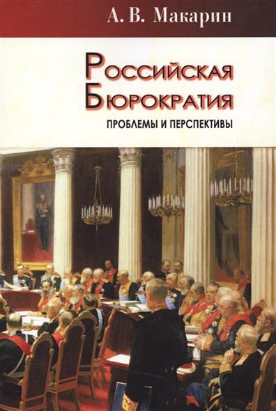 Макарин А. Российская бюрократия. Проблемы и перспективы