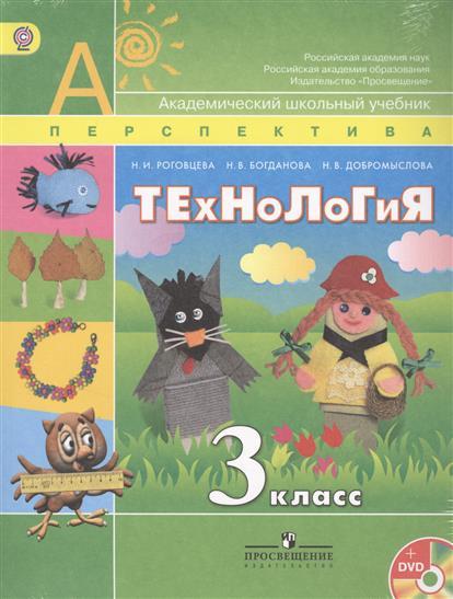 Роговцева Н., Богданова Н., Добромыслова Н. Технология. 3 класс. Учебник (+CD)