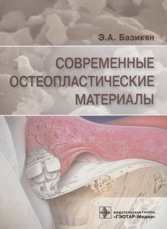 Базикян Э. Современные остеопластические материалы базикян э стоматологический инструментарий атлас