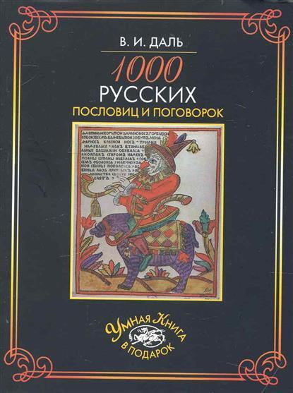 1000 русских пословиц и поговорок