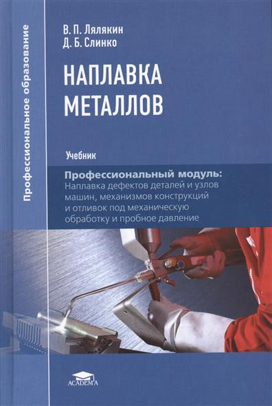 Наплавка металлов. Учебник