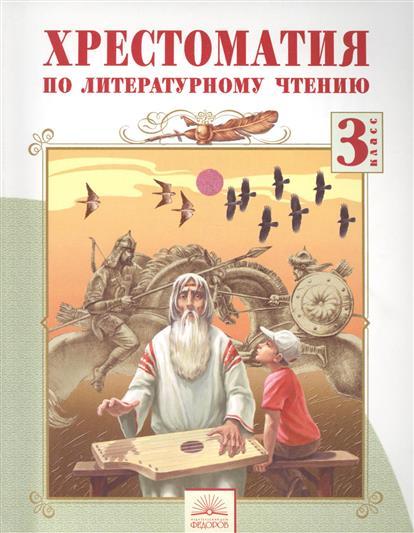 Лазарева В. (сост.) Хрестоматия по литературному чтению. 3 класс интеллект турнир по чтению 3 класс с грамотой