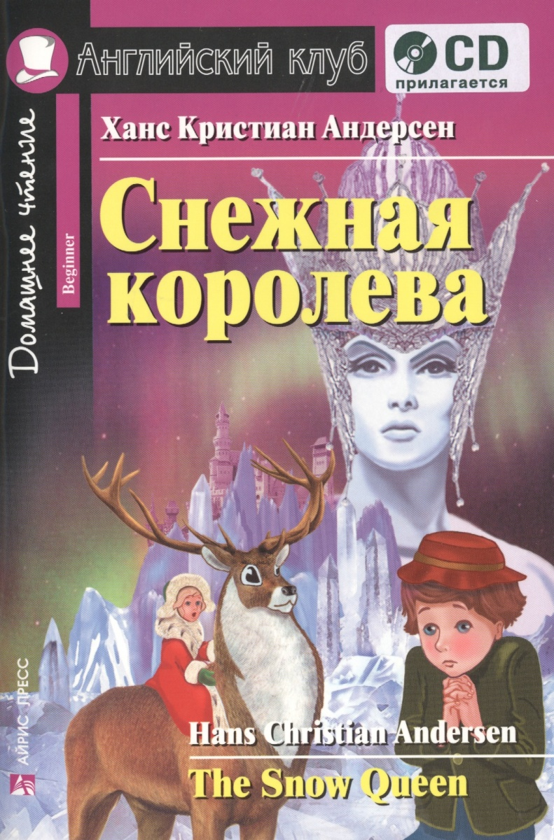 Андерсен Х.К. Снежная королева. The Snow Queen (+CD) ISBN: 9785811252688 cd queen the miracle