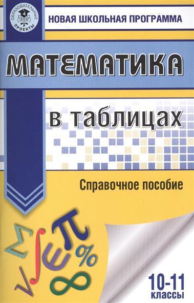купить Математика в таблицах. Справочное пособие. 10-11 классы недорого