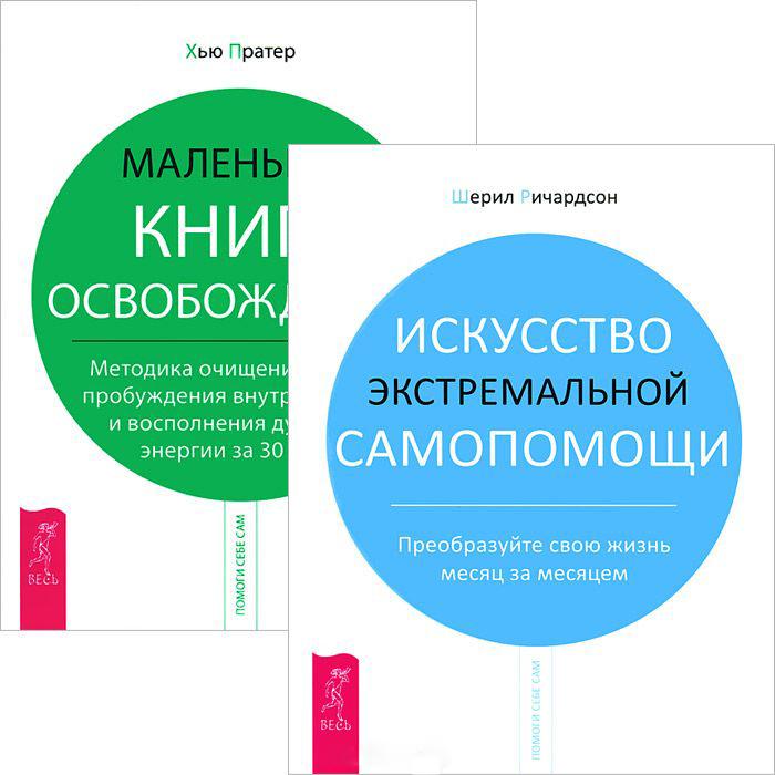 Пратер Х., Ричардсон Ш. Искусство экстремальной самопомощи. Маленькая книга освобождения (Комплект из 2-х книг)