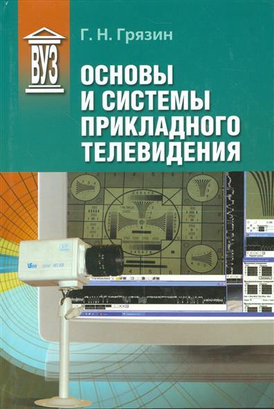 Основы и системы прикладного телевидения. Учебное пособие для вузов