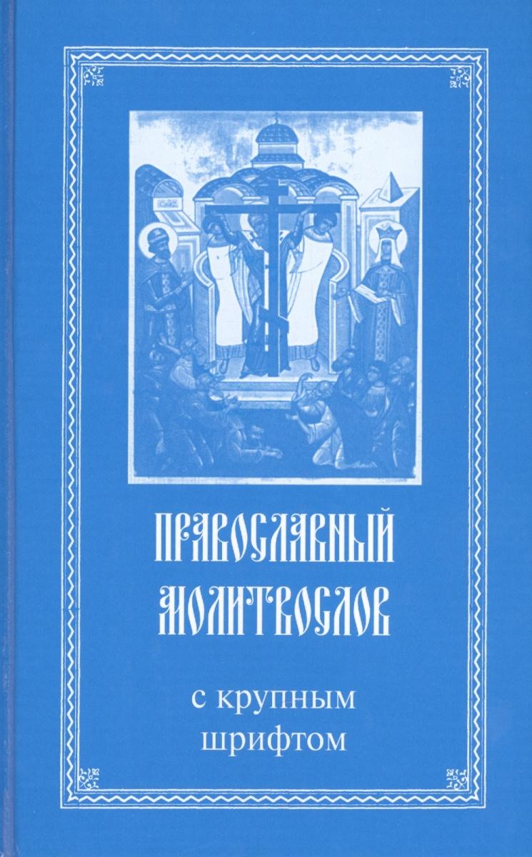 Православный молитвослов с крупным шрифтом молотников м ред сост православный молитвослов крупным шрифтом isbn 9785933131731