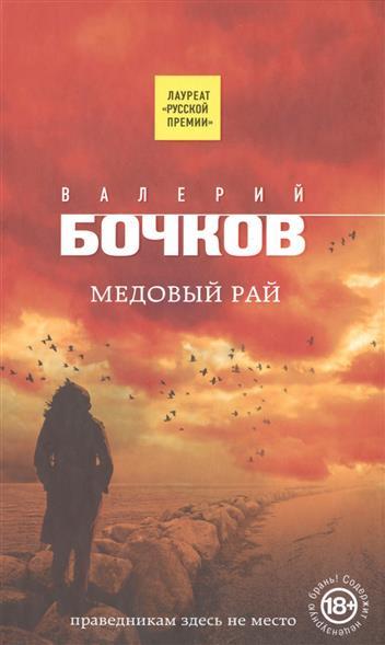 Бочков В. Медовый рай егерь последний билет в рай котенок
