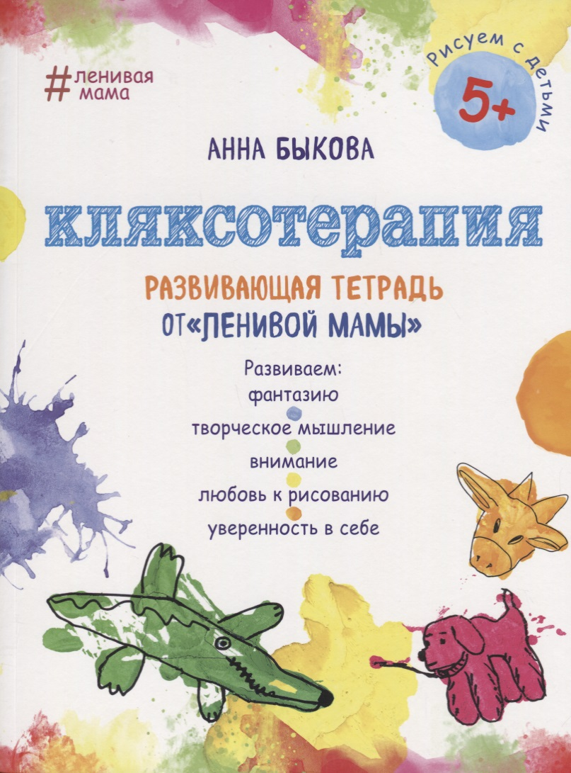 Быкова А. Кляксотерапия. Развивающая тетрадь от ленивой мамы быкова а а большая книга ленивой мамы