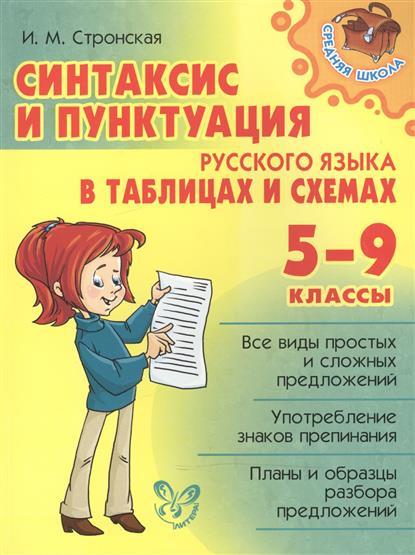 Стронская И. Синтаксис и пунктуация русского языка в таблицах и схемах. 5-9 классы синтаксис в таблицах и схемах