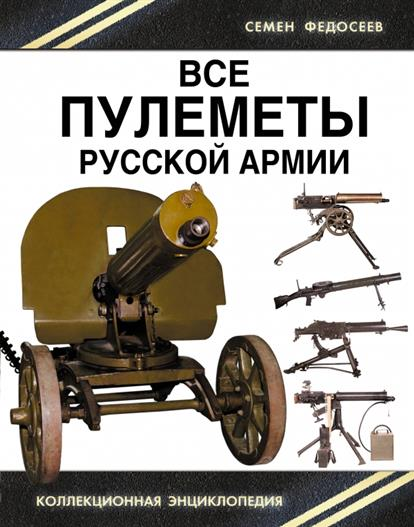 Все пулеметы Русской армии.