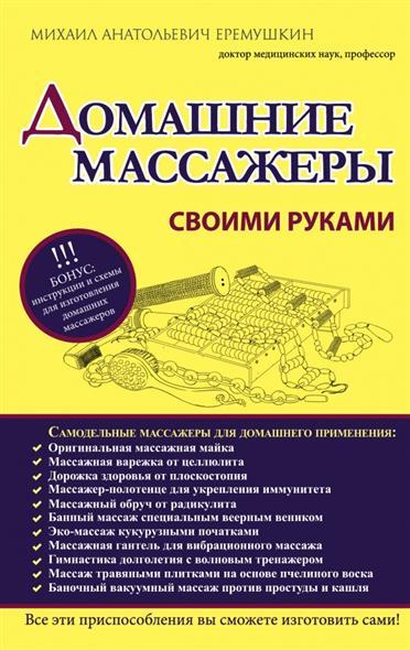 Еремушкин М. Домашние массажеры своими руками