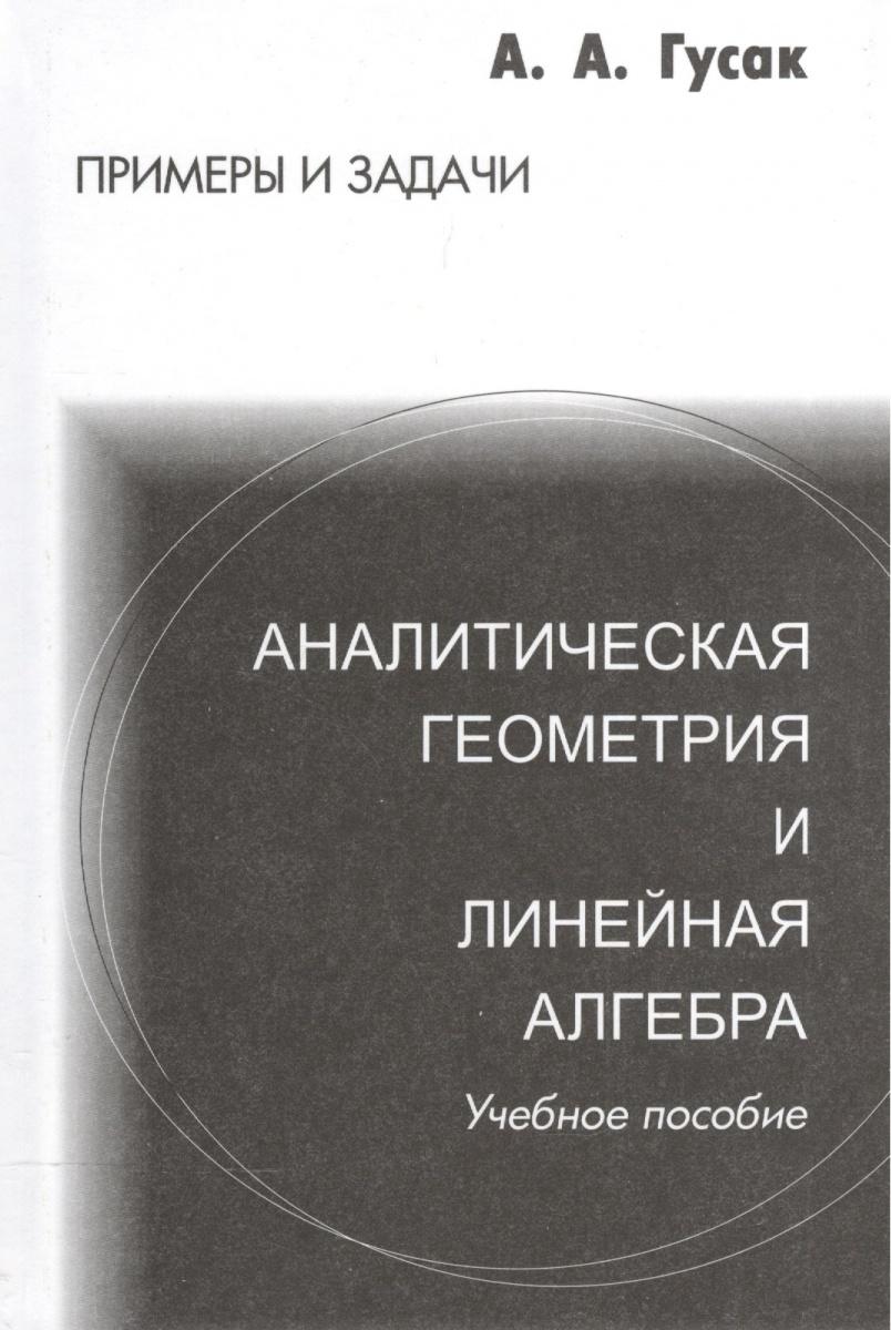 Гусак А. Аналитическая геометрия и линейная алгебра п прилуцкая линейная алгебра аналитическая геометрия