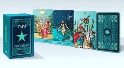 Эльдемуров Ф. Таро Счастливой звезды / Tarot Happy star карты таро the magician universal waite tarot deck