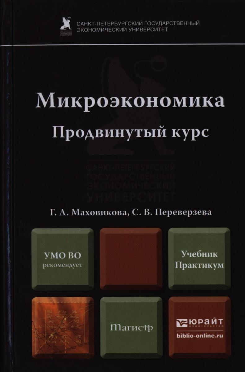 Маховикова Г.: Микроэкономика. Продвинутый курс. Учебник и практикум для магистров