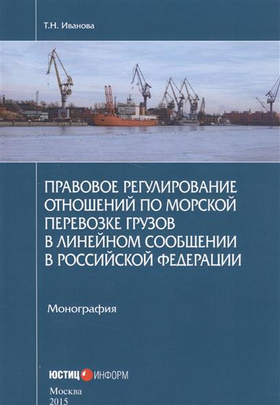 Правовое регулирование отношений по морской перевозке грузов в линейном сообщении в Российской Федерации